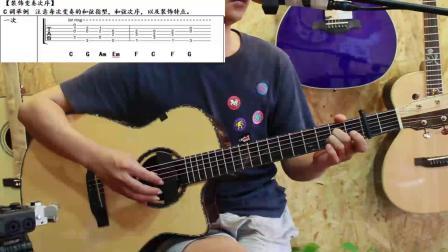 吉他乐理教学 第91集 卡农理论详解(2) 墨音堂