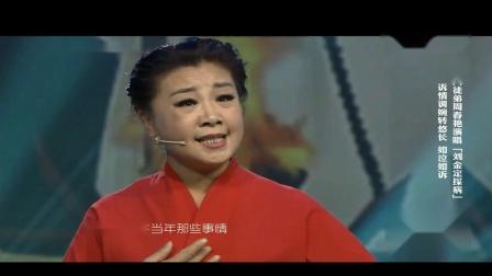 【东北二人转】《刘小姐探病·诉请》周春艳_0