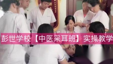 采耳培训班实操课程(彭世职业培训学校)