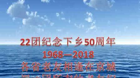 22团50周年纪念