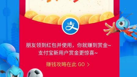 教大家如何制作QQ跳转支付宝并自动领红包链接视频教程