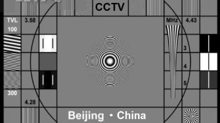 【自制】CCTV2测试卡19991017