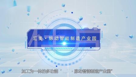 江西脉动智能制造时尚产业发展有限公司样片01