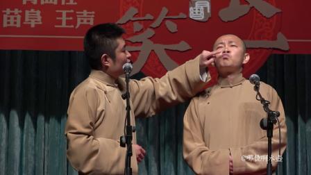 20180414 苗阜王声 一哏一笑杭州专场大相面