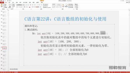 022.C语言数组的初始化与使用