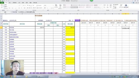电子表格做账模版 (超实用)