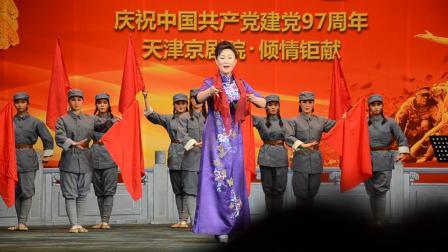 """天津京剧院一团团长吕洋女士演唱《毛诗词》""""蝶恋花 .答李淑一"""""""