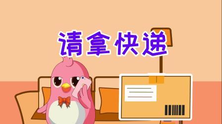 请拿快递#易号刘动漫#之#动画六点半#