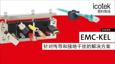 可分式EMC电缆引入框架EMC-KEL