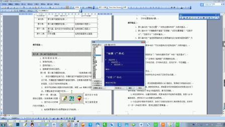 零基础电脑培训(6)