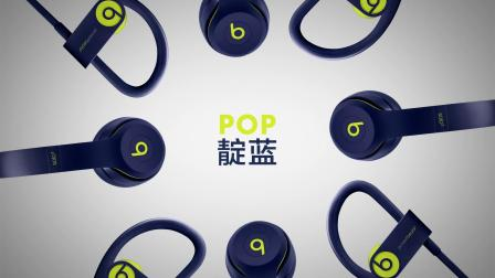 Beats POP Collection