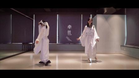 南京美度国际舞蹈培训  中国风爵士 牵丝线 龙樱导师
