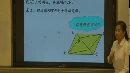 北师大版初中数学八下《6.2 平行四边形的判定二》云南张萍