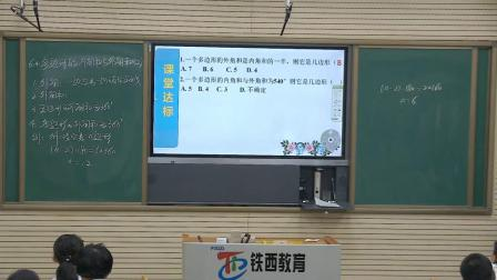 北师大版初中数学八下《6.4  多边形的外角和》辽宁钱小军