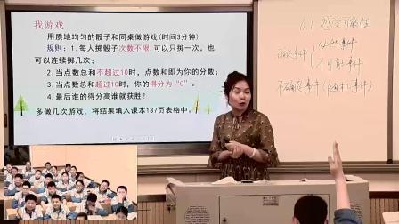 北师大版初中数学七下《6.1 感受可能性》河南 张克克