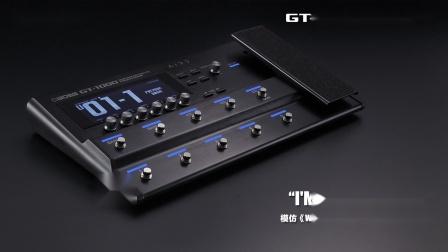 【GT-1000】BOSS TONE CENTRAL 音色试听 VOL.1