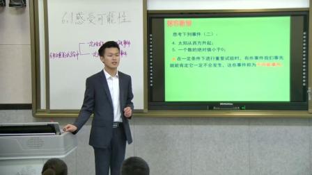 北师大版初中数学七下《6.1 感受可能性》陕西梁涛