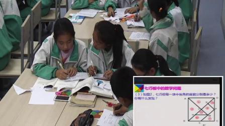 北师大版初中数学七下《七巧板》宁夏莫慧敏