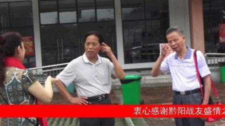中国人民解放军原铁道兵独立机械团湖南部分战友《旅游聚会黔阳古城》记录片。