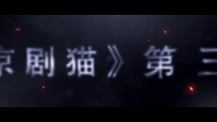 京剧猫之乘风破浪 京剧猫第三季 终极预告