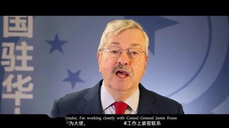 泰里·布兰斯塔德大使在武汉领馆2018年独立日庆祝活动上的讲话