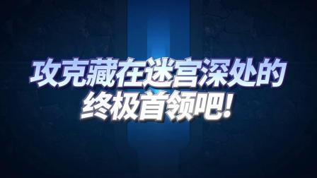 《魔灵召唤》工会系统迷宫宣传片