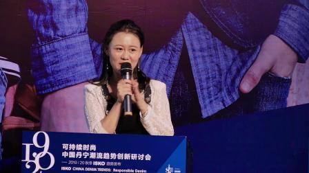 FW19/20 ISKO 中国丹宁可持续时尚创新趋势研讨会