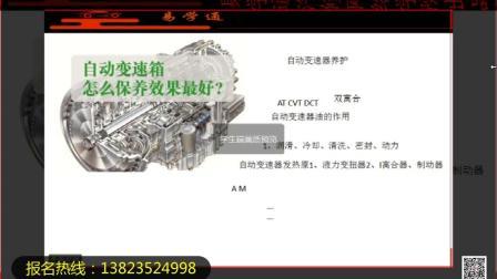 【易学通王老师】自动变速器换油保养注意事项