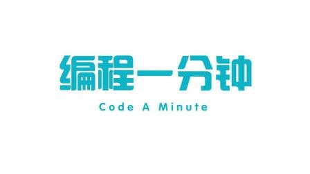 编程中国 儿童火种编程软件 程序模块指令介绍【027】播放动画