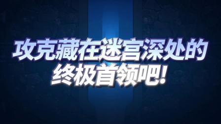 《魔灵召唤》 工会系统迷宫宣传片1