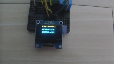 玩转MicroPython物联网编程提高版4-DHT11温湿度(OLED显示)