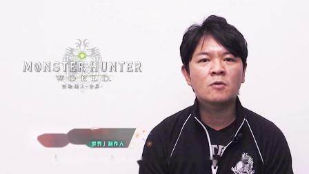 【游民星空】《怪物猎人世界》WeGame预告