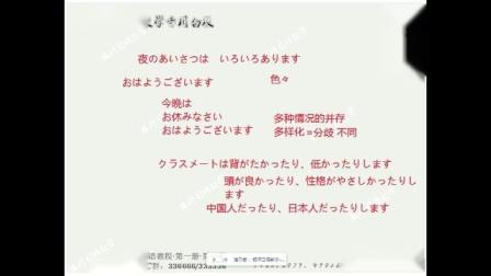 【银河日语入门】新编日语教程第16课《2》180707