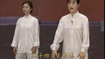 吴阿敏推手分解教学视频