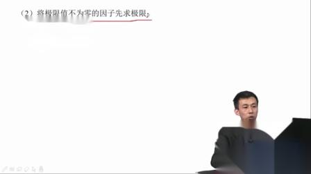 考研数学-2019考研-数学铁军-01.洛必达法则