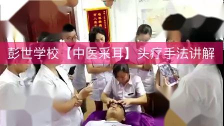头疗手法-采耳培训(彭世职业培训学校)