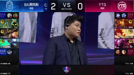 2018KPL春季赛 YTG vs BA黑凤梨 03