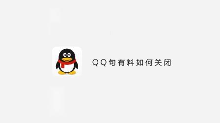 如何关闭QQ句有料?