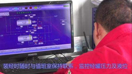 液化石油气装车作业-重庆运总-2018