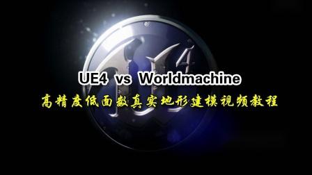 UE4 vs Worldmachine高精度低面数真实地形绘制视频教程