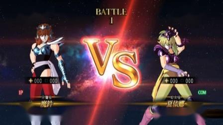 圣斗士星矢の斗士之魂 魔铃VS莎尔娜(女人的战争Ⅱ~)