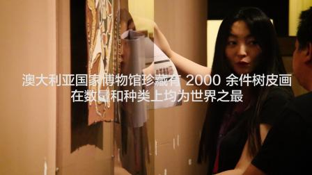 《大师:澳大利亚树皮画艺术家》国博布展