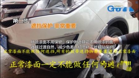 GOOT汽车补漆笔-珍珠白标准修复视频