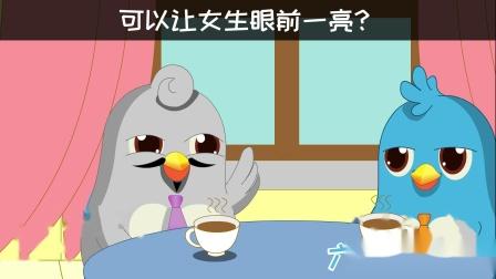 亮眼技能#易号刘动漫#之#六点半动画#