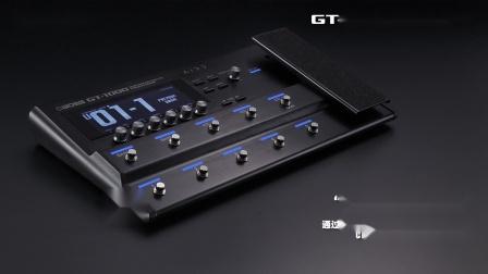 【GT-1000】BOSS TONE CENTRAL 音色试听 Vol.3