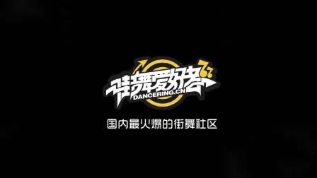 罗威(w) vs 大牛-Freestyle 16进8-Dancing On The Beat VOL.3