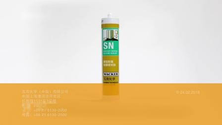 WACKER® 瓦克® SN醇型密封胶——家装修护的黄金搭档