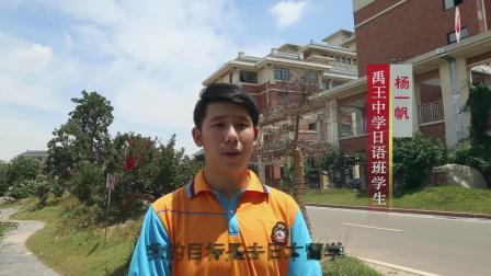 中国十大知名品牌学校,安徽蚌埠禹王学校国际部欢迎你!
