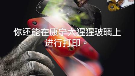 History of Corning Gorilla Glass 康宁大猩猩玻璃