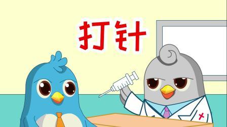 打针#易号刘动漫#之#六点半动画#
